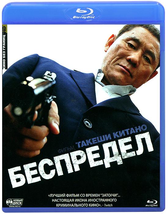 Беспредел (Blu-ray) беспредел blu ray