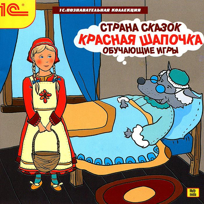 1С: Познавательная коллекция. Страна сказок. Красная шапочка