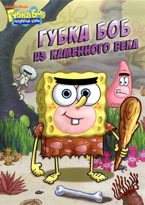 Губка Боб Квадратные Штаны: Губка Боб из каменного века, Выпуск 2 2013 DVD