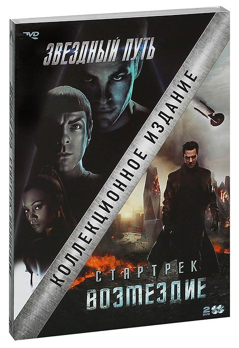 Звездный путь / Стартрек: Возмездие (2 DVD) 2013