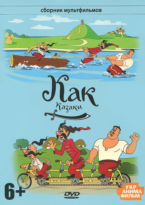 Как казаки... Сборник мультфильмов 2013 DVD
