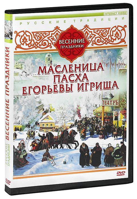Весенние праздники: Масленица / Пасха / Егорьевы игрища 2009 DVD