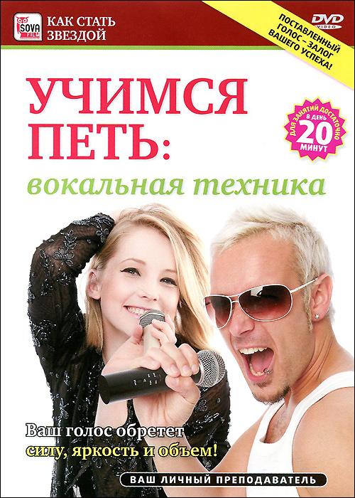 Учимся петь: Вокальная техника 2012 DVD