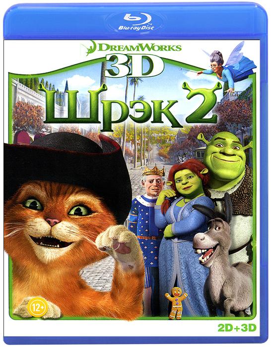 Шрэк 2 3D (Blu-ray)
