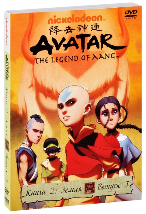 Аватар: Легенда об Аанге: Книга 2, Земля, Выпуск 3 2013 DVD