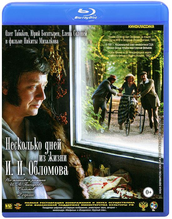 Несколько дней из жизни И. И. Обломова (Blu-ray) 2013