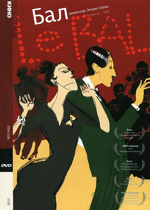 Бал 2011 DVD