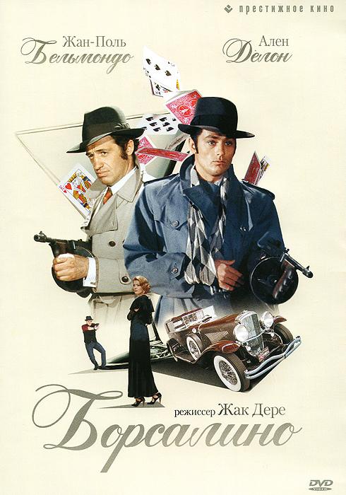 Борсалино 2011 DVD