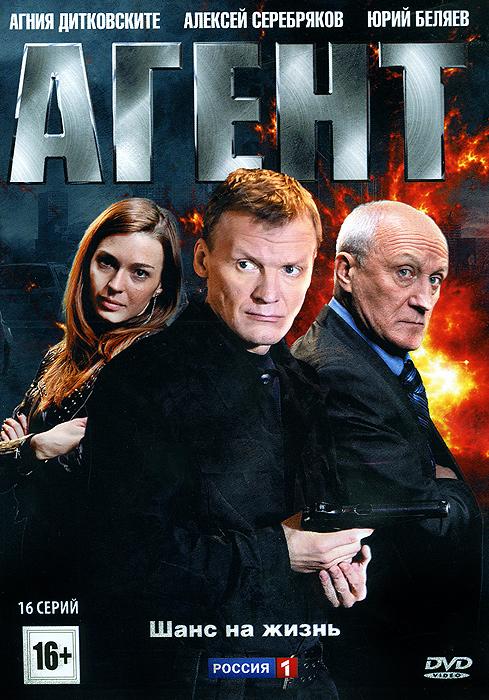 Агент: Серии 1-16 2013 DVD