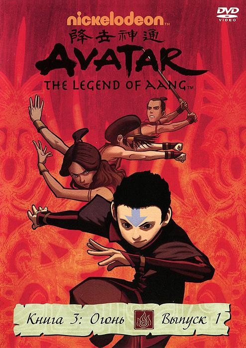 Аватар: Легенда об Аанге: Книга 3, Огонь, Выпуск 1 2014 DVD