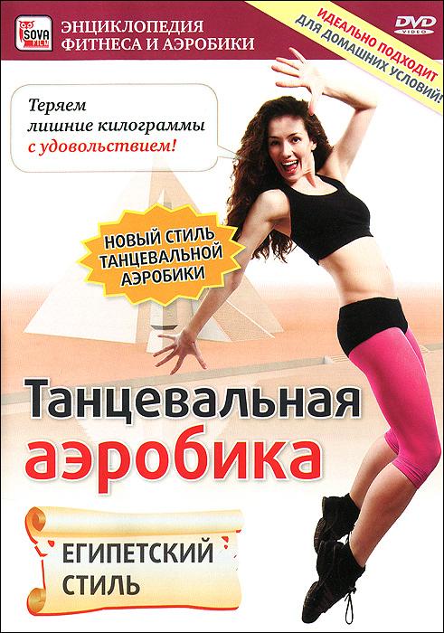 Танцевальная аэробика: Египетский стиль 2009 DVD