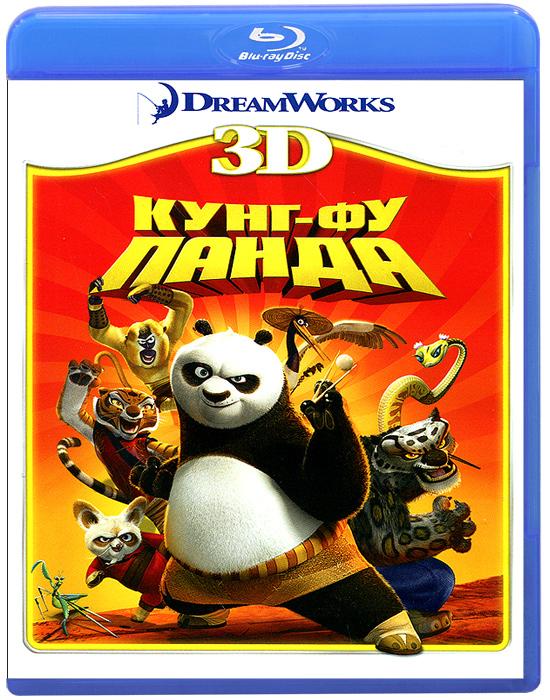 Кунг-фу Панда 3D (Blu-ray) кунг фу панда 2 3d blu ray