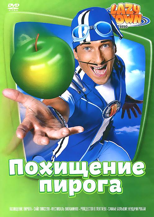 Лентяево, выпуск 6: Похищение пирога 2014 DVD