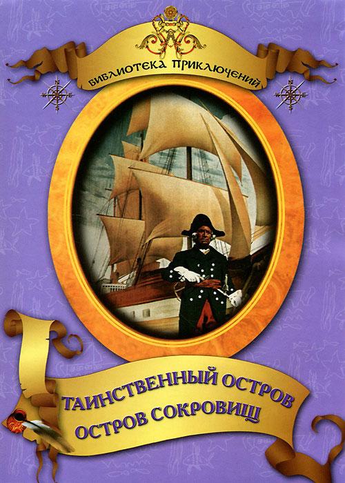 Таинственный остров. Остров сокровищ 2006 DVD