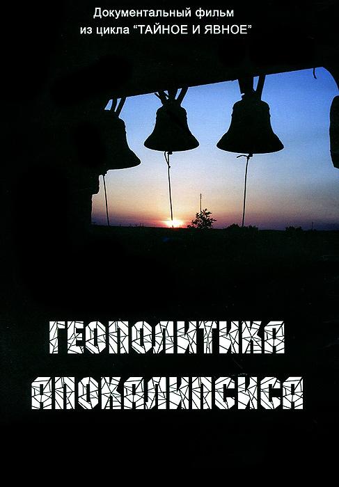 Геополитика апокалипсиса 2014 DVD