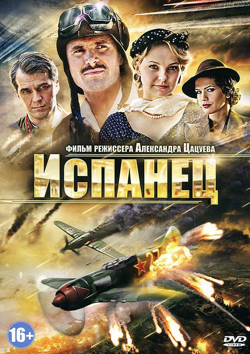 Испанец 2014 DVD