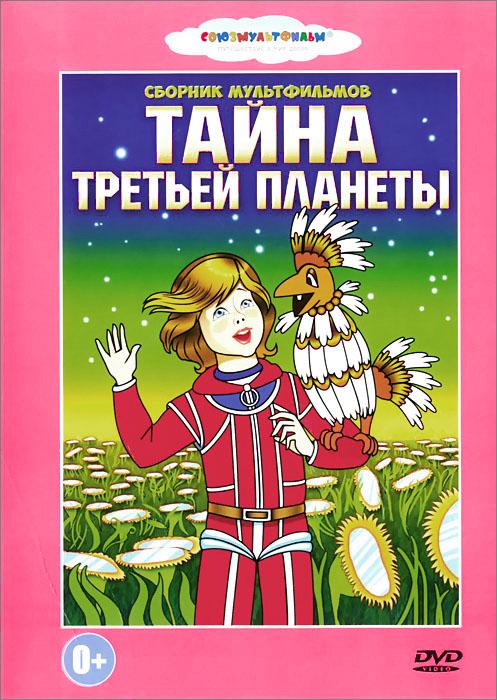 Тайна третьей планеты. Сборник мультфильмов