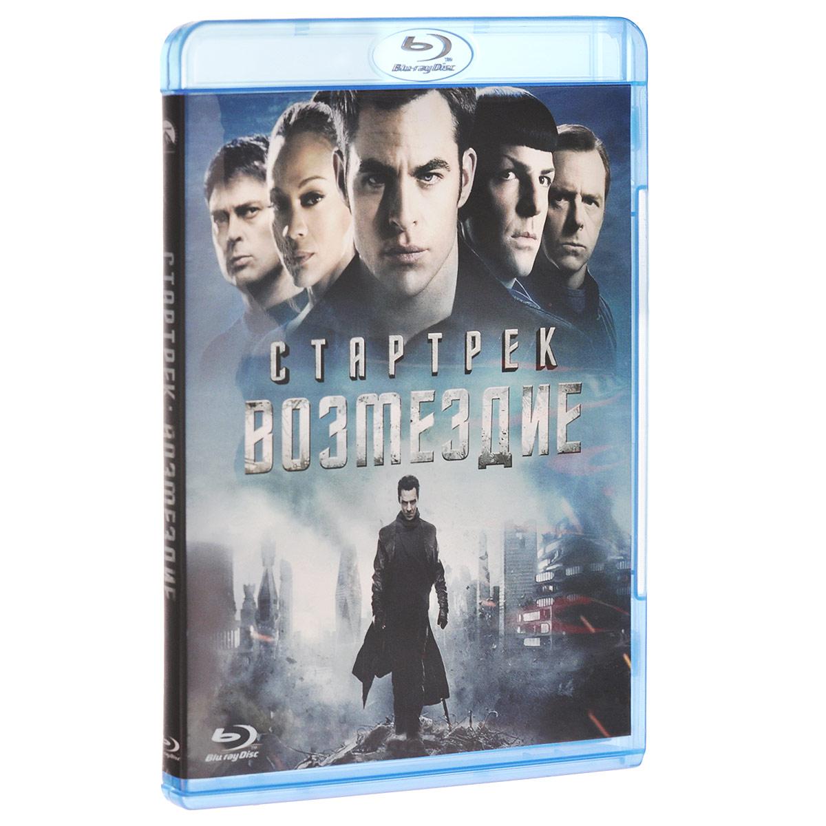 Стартрек: Возмездие (Blu-ray) 2013
