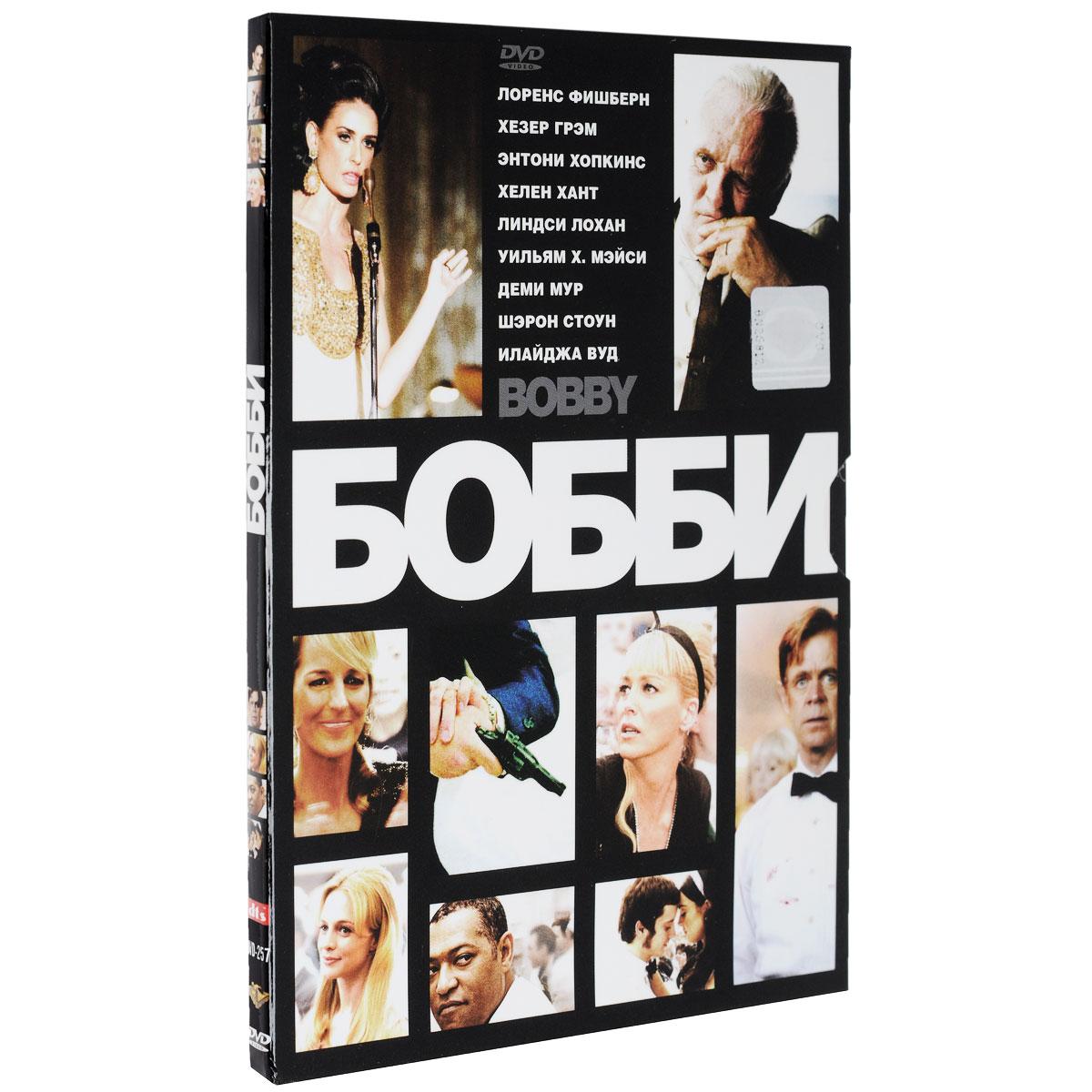 Бобби 2007 DVD