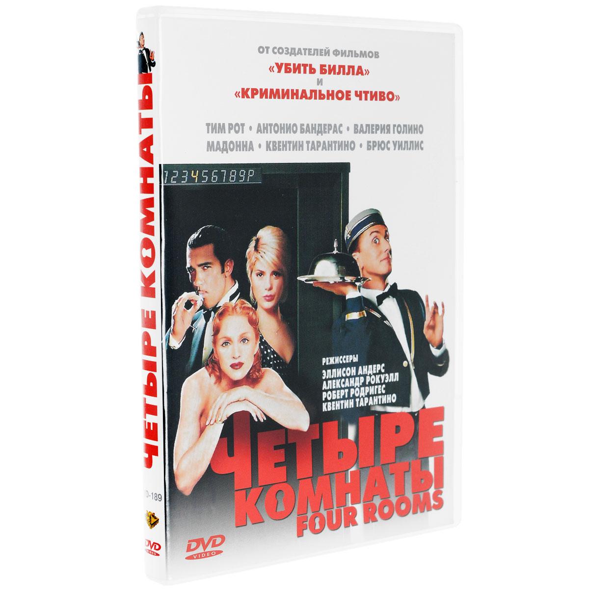 Четыре комнаты 2005 DVD