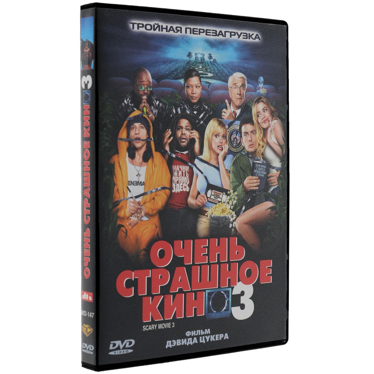 Очень страшное кино 3 2004 DVD