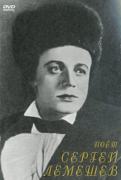 Поет Сергей Лемешев 2007 DVD