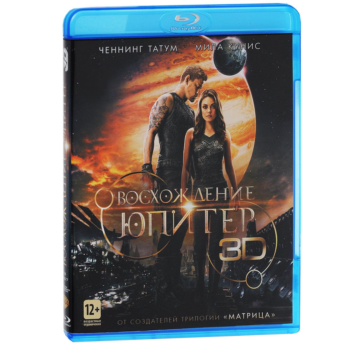 Восхождение Юпитер 3D и 2D (2 Blu-ray) 2015 2 3D Blu-ray + 2D Blu-ray