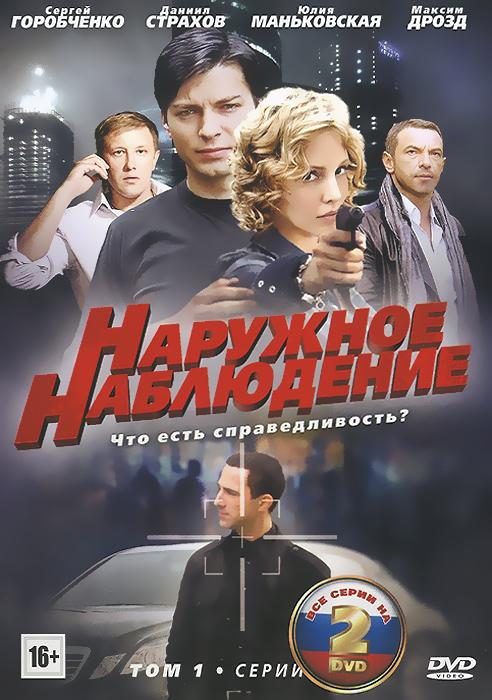 2в1 Сериальный хит: Наружное наблюдение. 01-24 серии (2 DVD) 2013