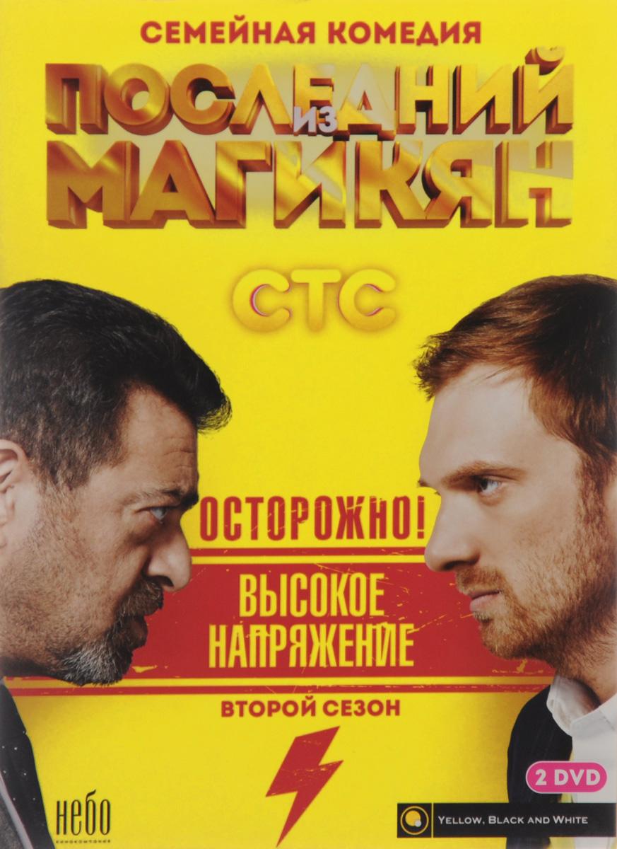 Последний из Магикян: Сезон 2, серии 1-16 (2 DVD) 2014