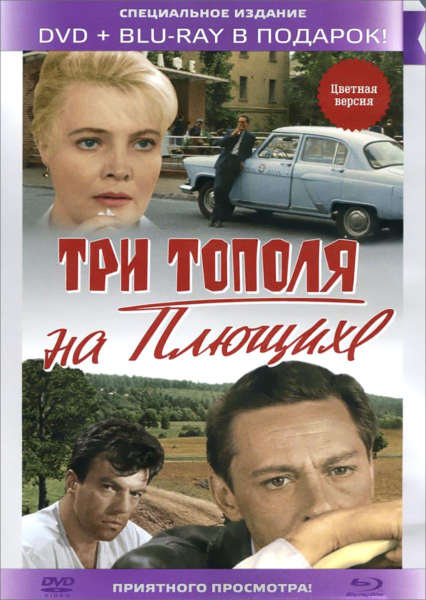 Три тополя на Плющихе (DVD + Blu-ray) 2011 2 DVD + Blu-ray