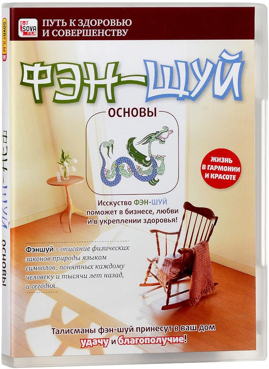 Фэн-Шуй: Основы 2009 DVD