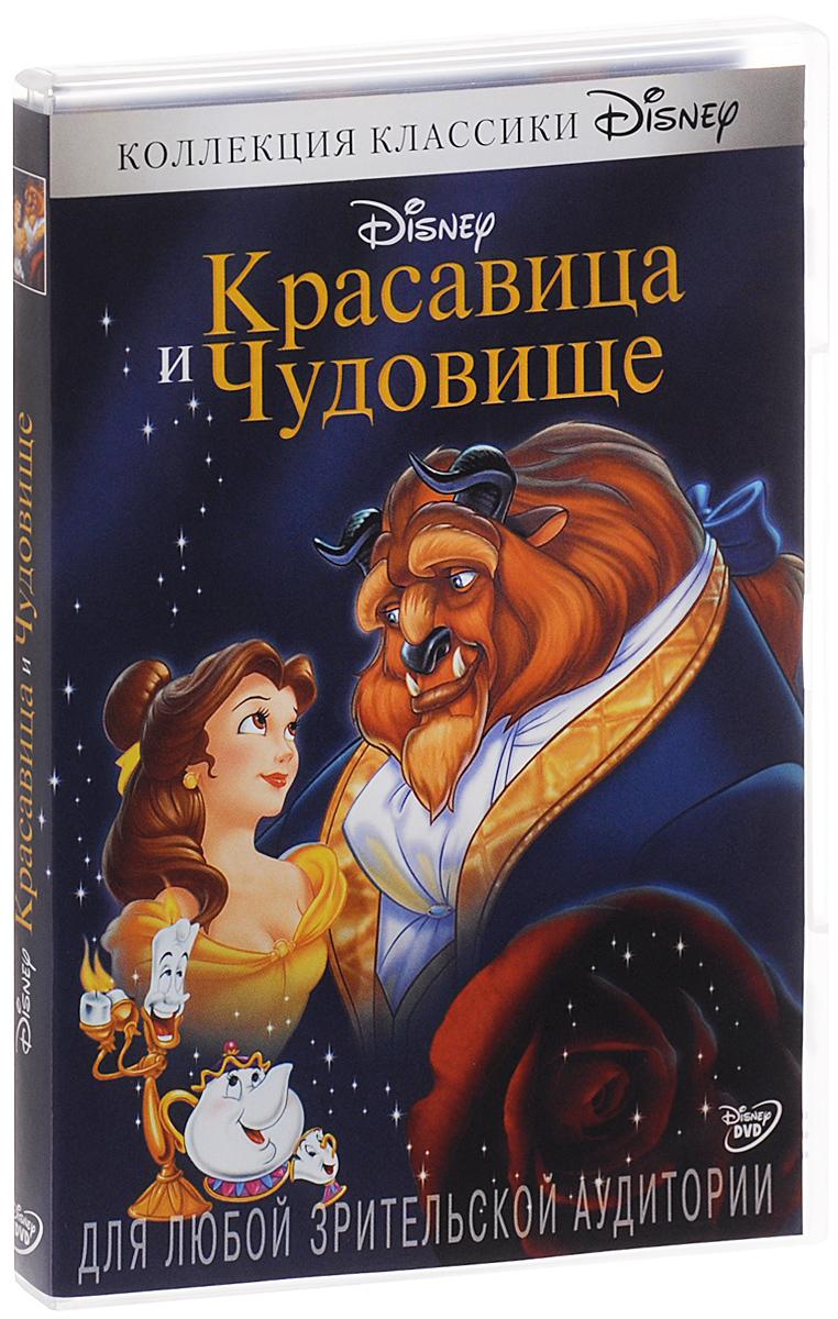 Красавица и чудовище 2013 DVD