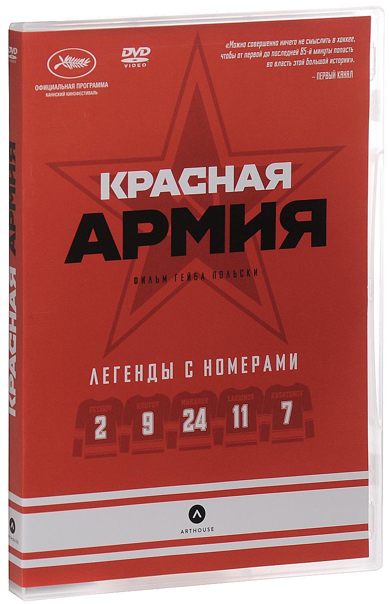Красная армия бешанов в в кроваво красная армия по чьей вине