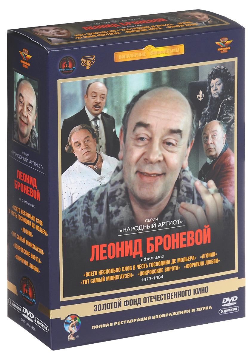Леонид Броневой (5 DVD) александр абдулов необыкновенное чудо