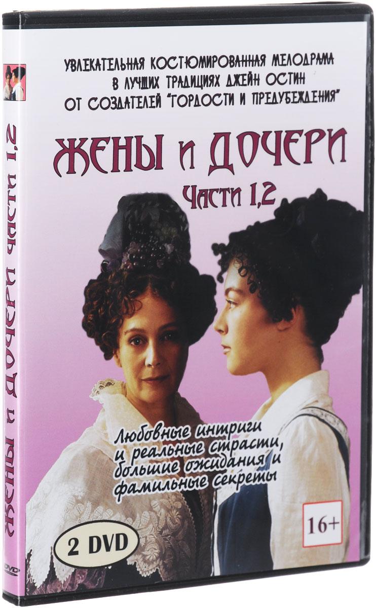 Жены и дочери. Части 1, 2 (2 DVD) 2003