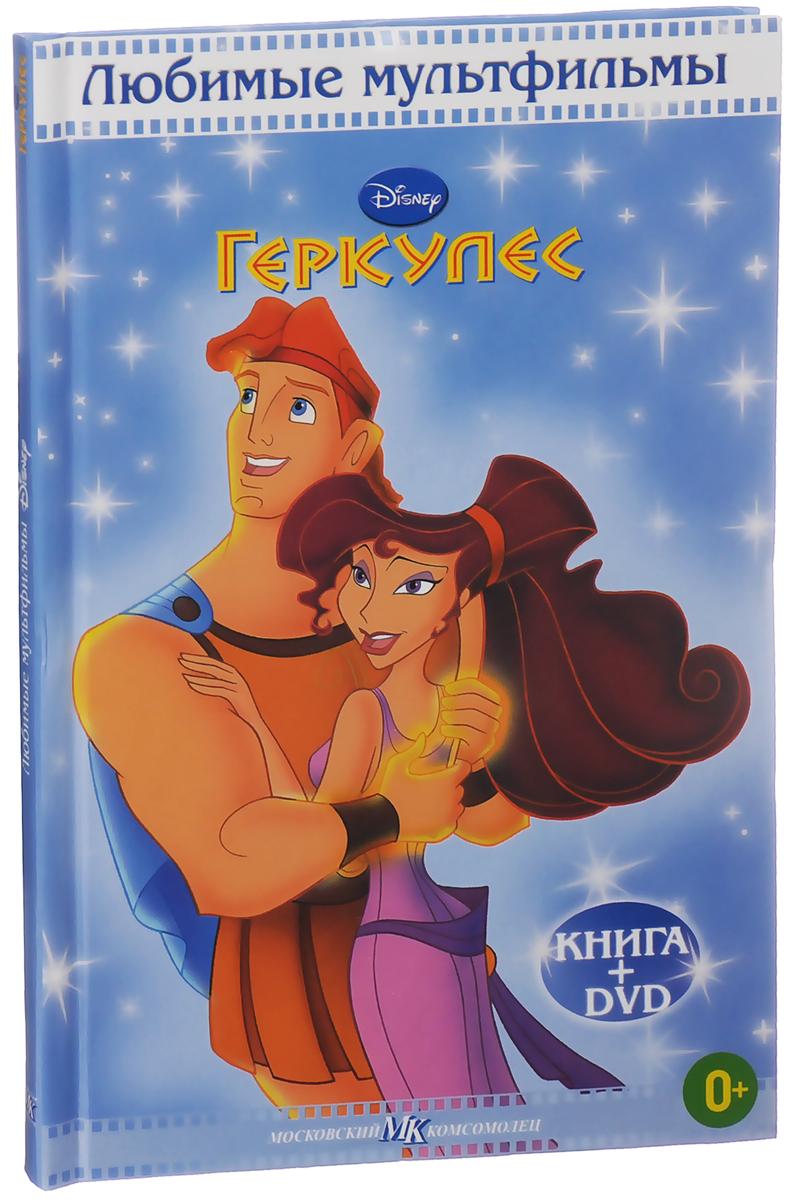 Геркулес (DVD + книга)