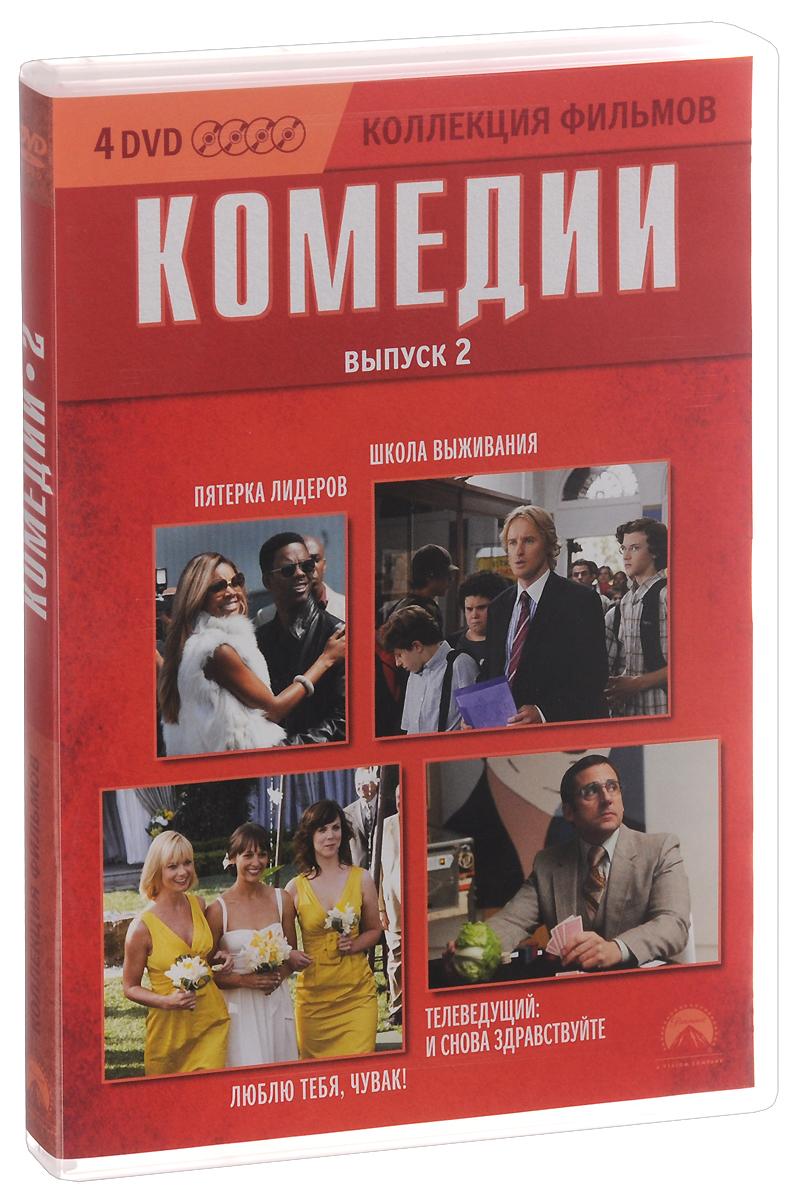 Коллекция фильмов: Комедии: Выпуск 2 (4 DVD) 2015