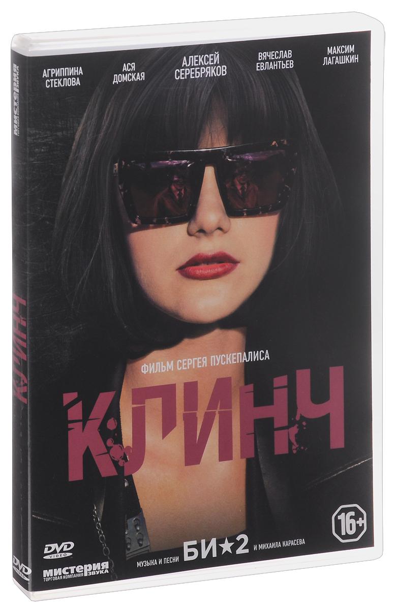Клинч 2015 DVD