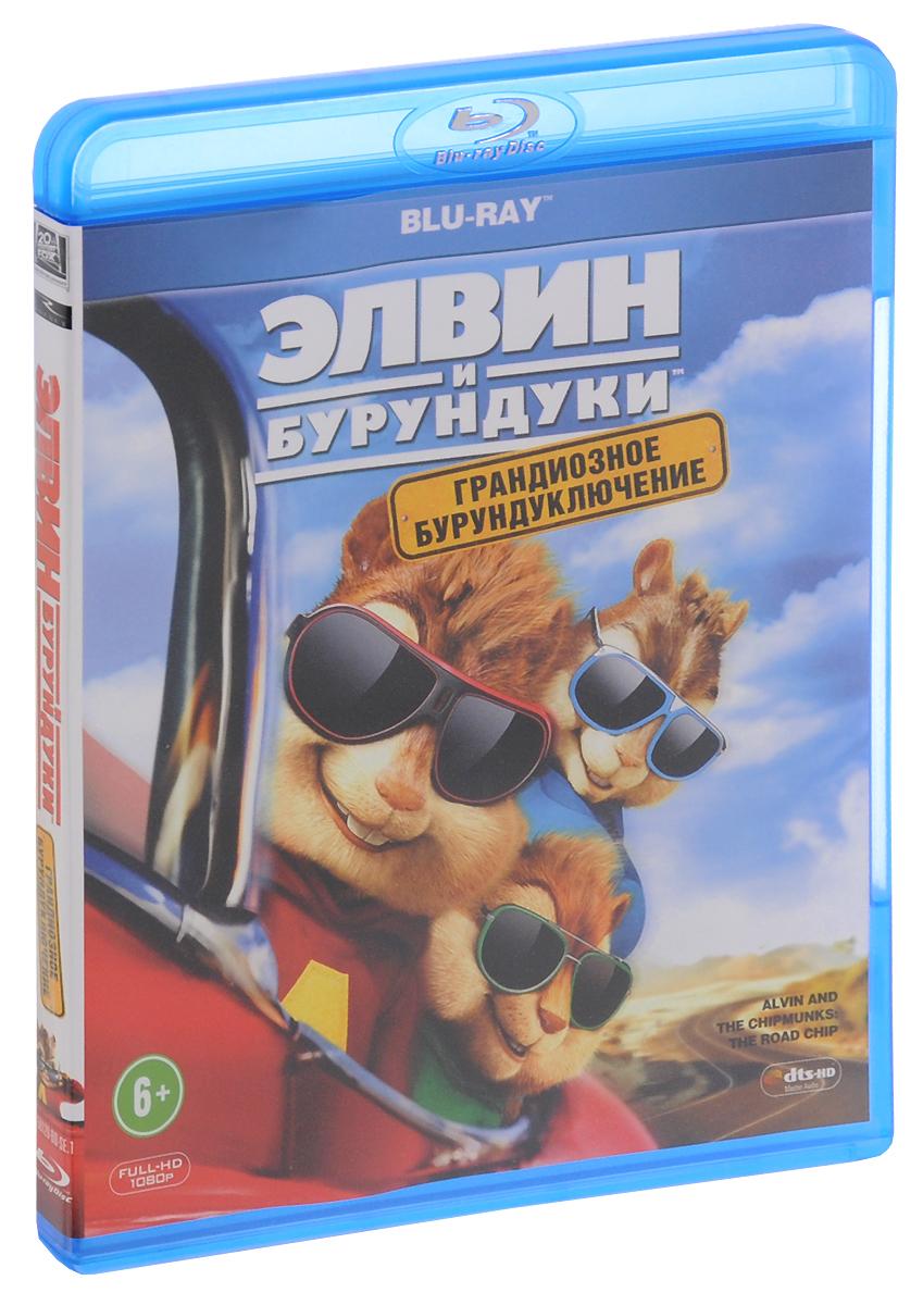 Элвин и бурундуки: Грандиозное бурундуключение (Blu-ray)