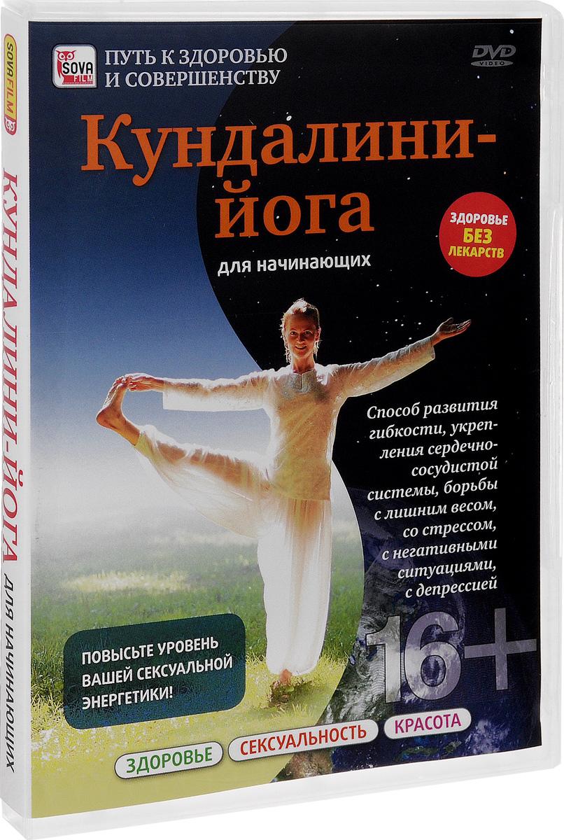 Кундалини-йога для начинающих 2009 DVD
