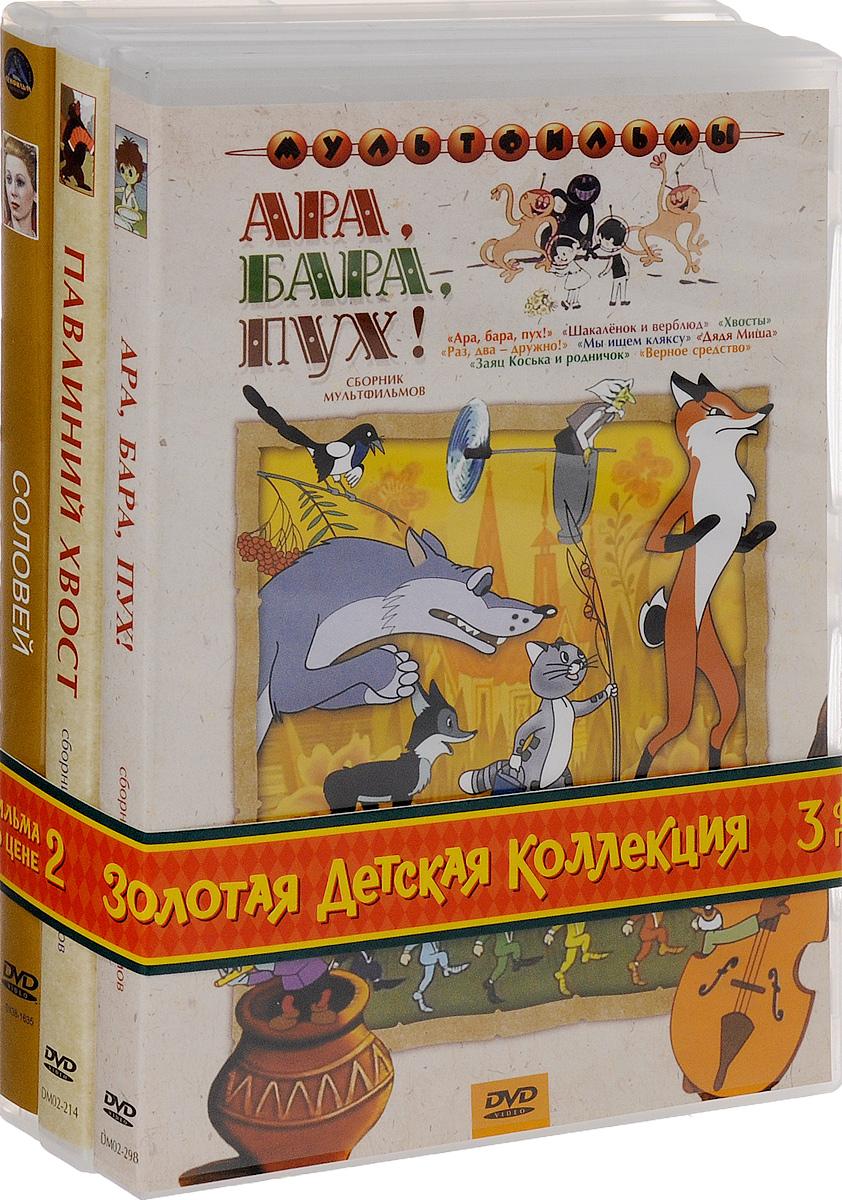 3=2 Золотая детская коллекция: Ара, бара, пух! (сб. м-ф) / Павлиний хвост (сб. м-ф) / Соловей (фильм-сказка) (3 DVD)