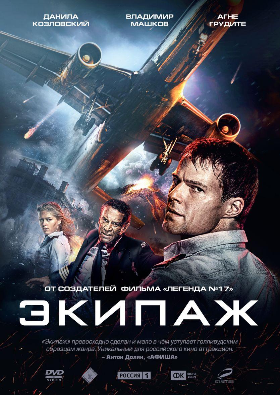 Экипаж 2016 DVD