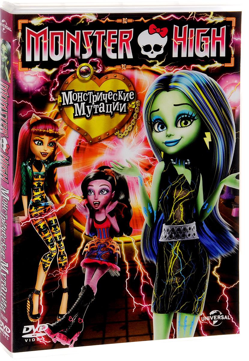 Школа монстров: Монстрические мутации 2014 DVD