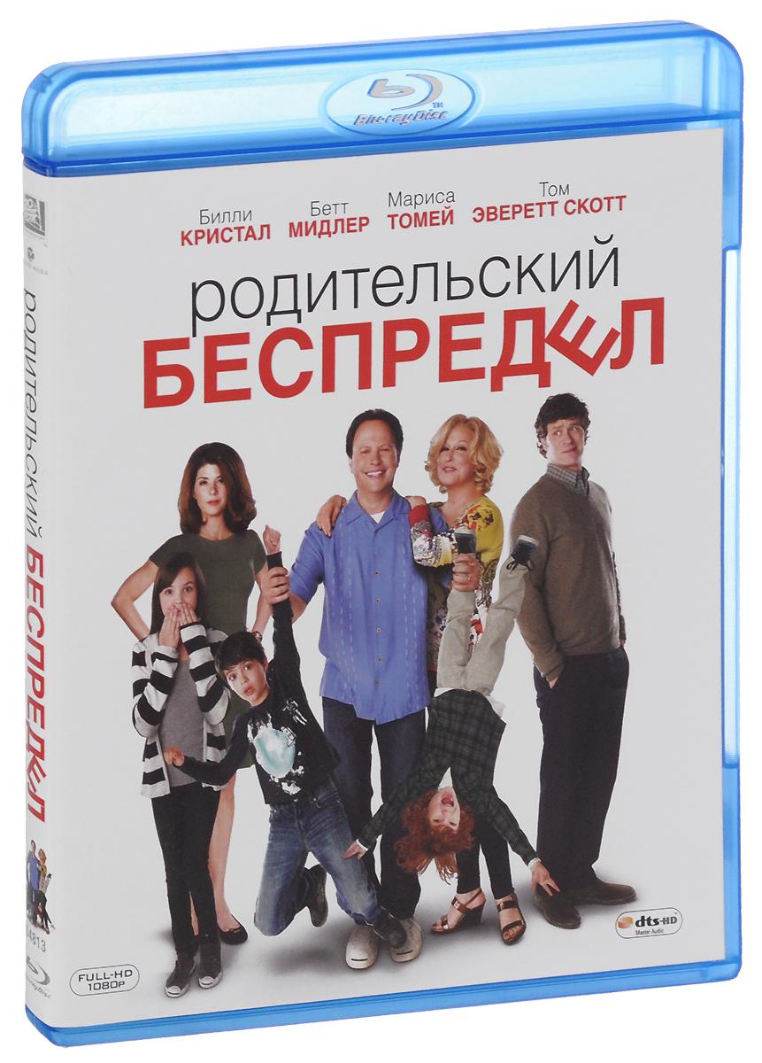 Родительский беспредел (Blu-ray) беспредел blu ray