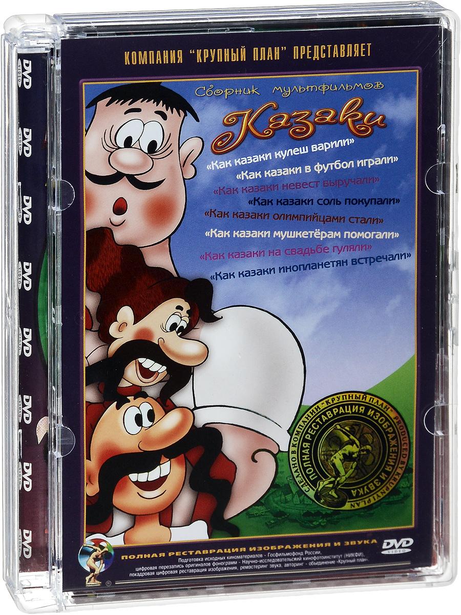 Казаки: Сборник мультфильмов