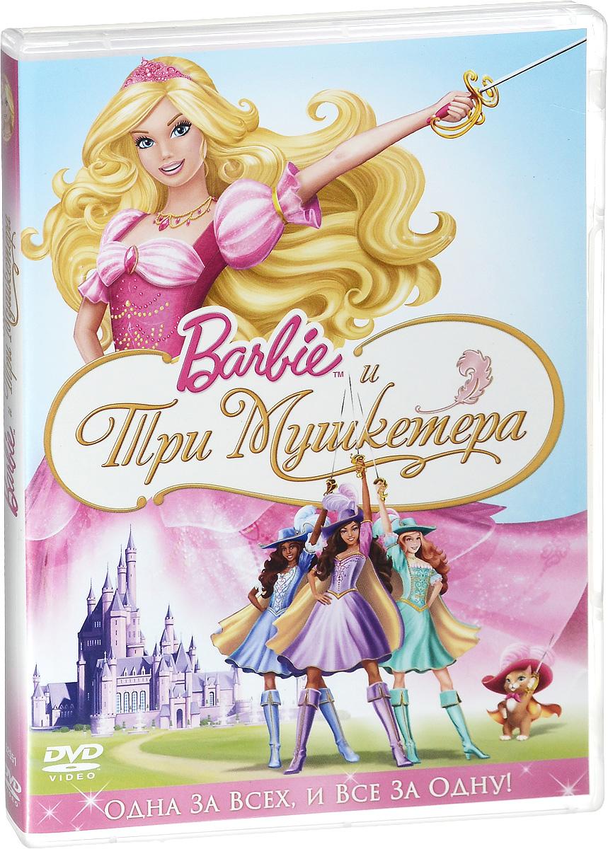 Барби и три мушкетера