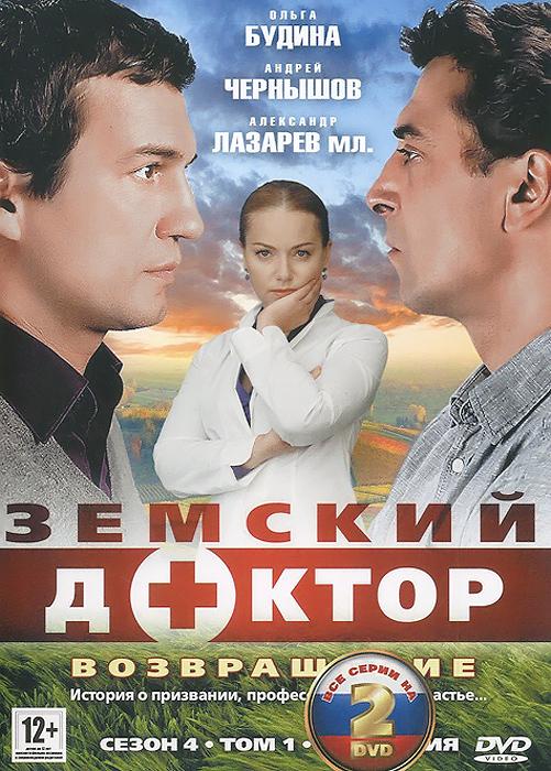 2в1 Сериальный хит: Земский доктор. Возвращение. 01-20 серии (2 DVD) 2015
