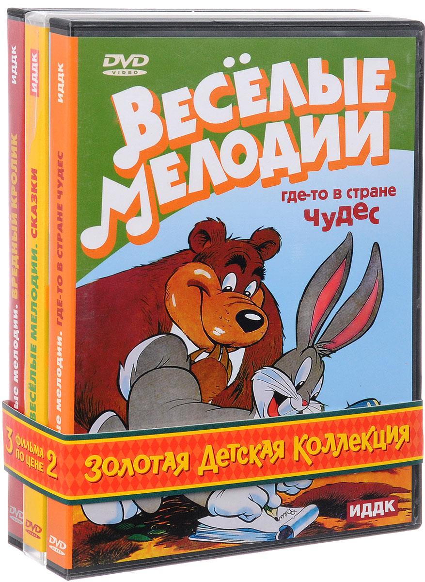3=2 Золотая детская коллекция: Merrie melodies. Весёлые мелодии (сб. м-ф): Вредный кролик / Где-то в стране чудес / Сказки (3 DVD)