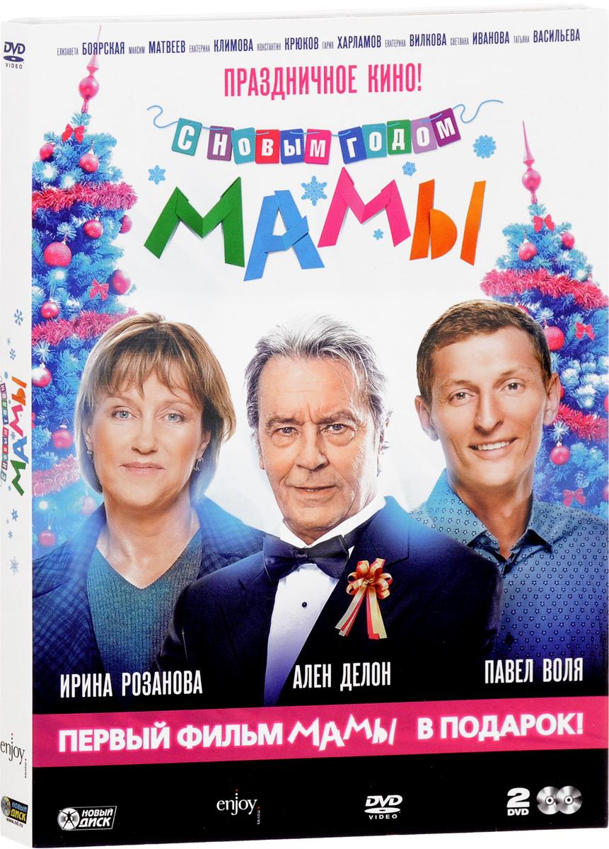 С новым годом, мамы! / Мамы (2 DVD) 2012