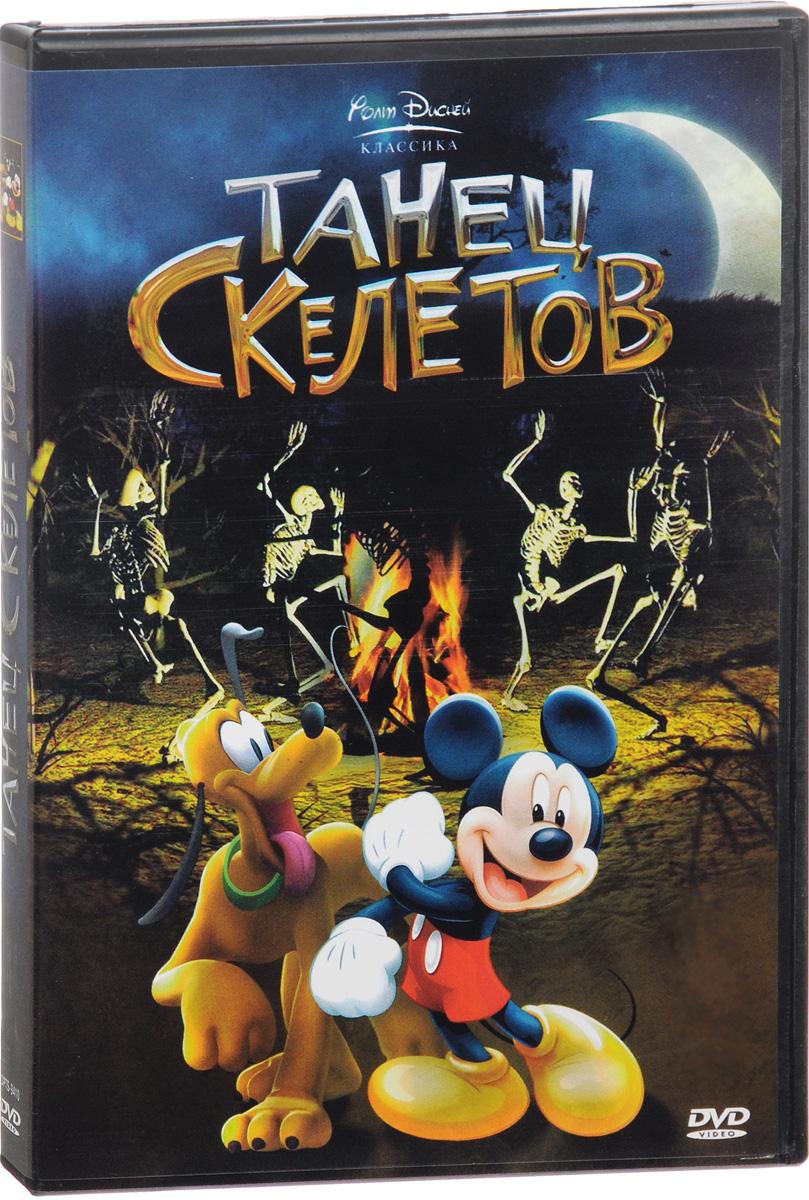 Танец скелетов 2012 DVD